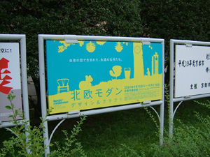 北欧モダン デザイン&クラフト展 @京都市美術館