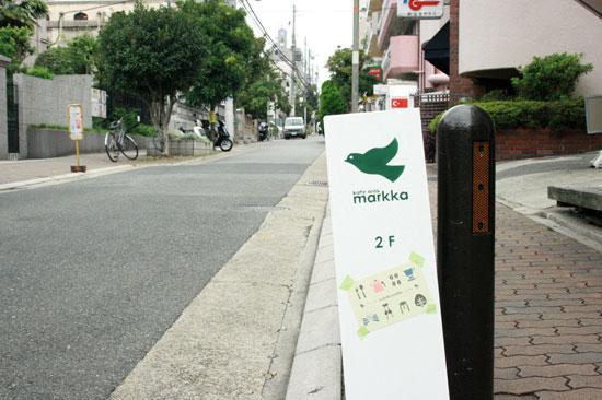 まるか食堂 @ kaffe,antik markka