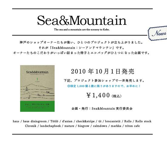 Sea&Mountain
