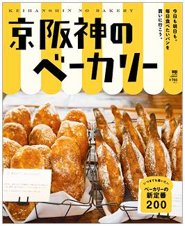 京阪神のベーカリー