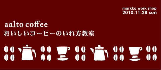 アアルトコーヒー おいしいコーヒーのいれ方教室
