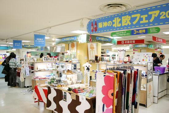 阪神の北欧フェア 2010