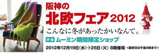阪神の北欧フェア2012