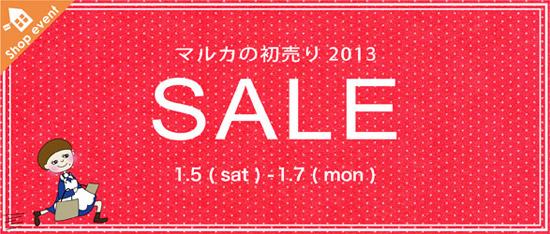 マルカの初売り 2013