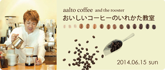 アアルトコーヒーのコーヒーのいれかた教室