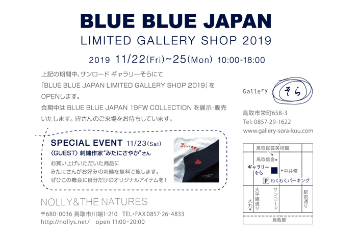 BLUE BLUE JAPAN LIMITED GALLERY SHOP 2019