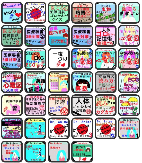 アプリ 一覧 iphone