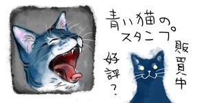 青い猫のスタンプバナー(雑)
