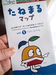 たねまるまっぷ.jpg