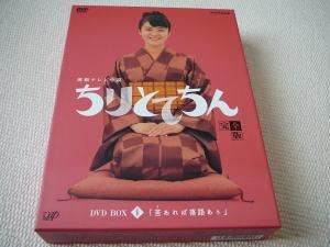 『ちりとてちん』DVD-BOX Vol.1