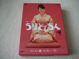 『ちりとてちん』DVD-BOX Vol.2