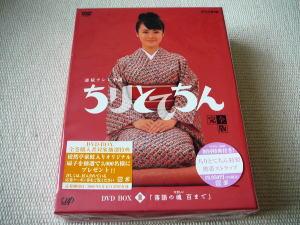『ちりとてちん』DVD-BOX Vol.3