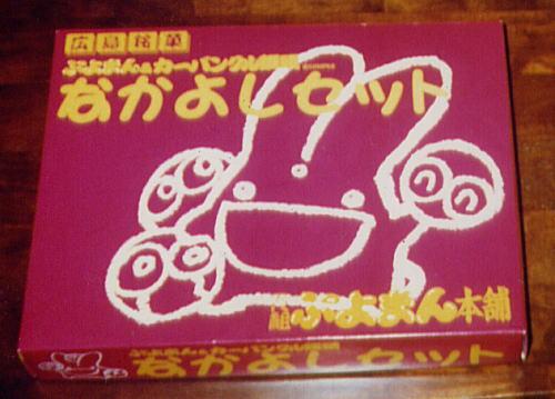 ぷよまん箱。