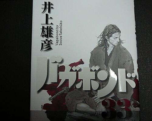 『バガボンド』33巻。
