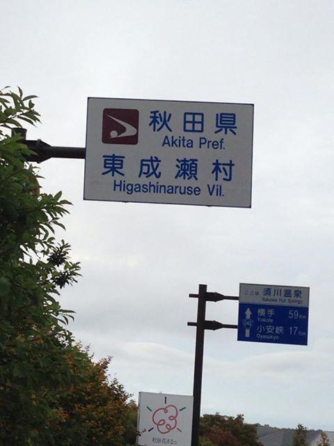 すぐ、秋田県。