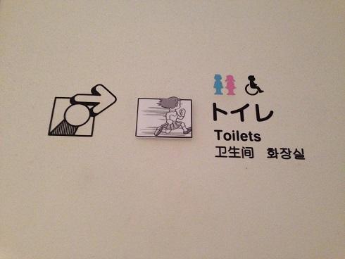 トイレはこちら〜。