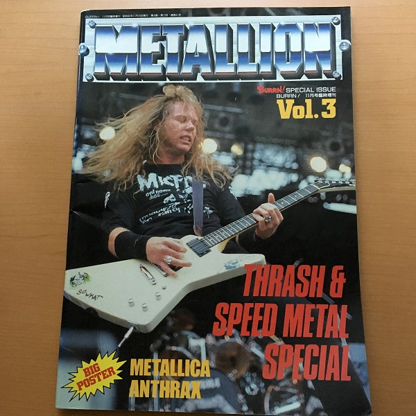 『METALLION』Vol.3