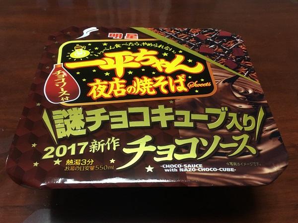 一平ちゃん チョコ味。