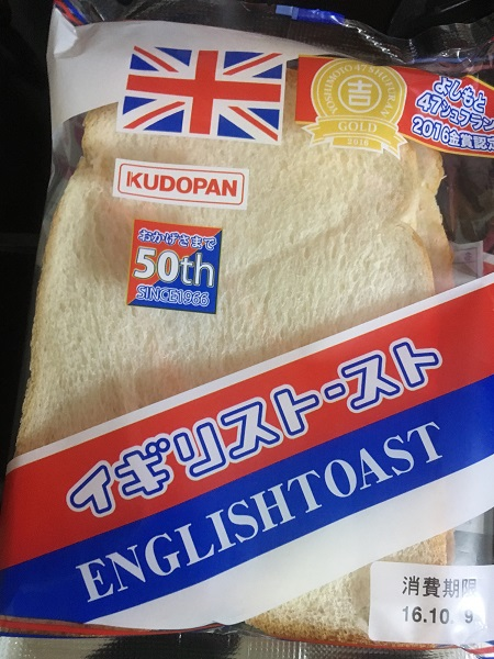 青森の味。イギリストースト。