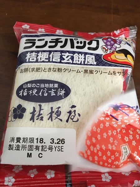 ランチパック 桔梗信玄餅風。