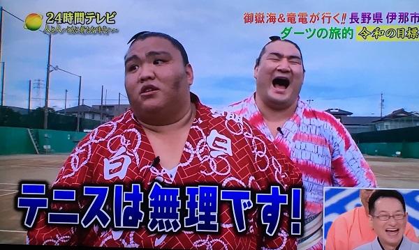 竜電 & 御嶽海