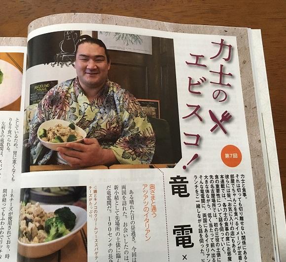 月刊『相撲』