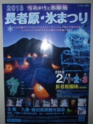 H25 氷祭り