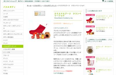 オンラインショップ限定クリスマスコフレ