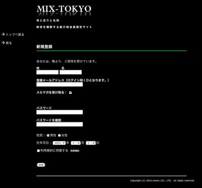 MIX-TOKYO登録サイト