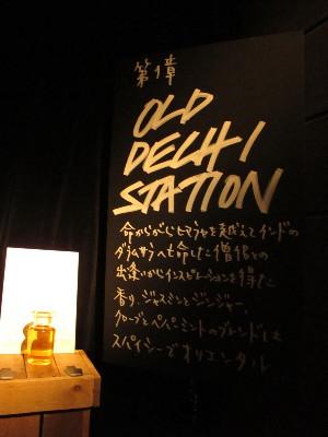 オールドデリステーション lush 香水