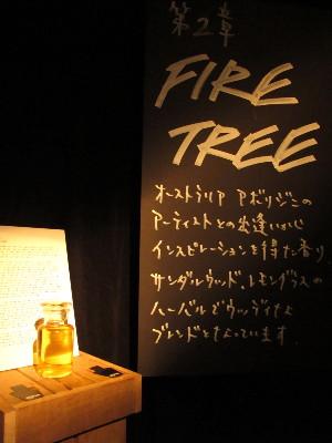 Fire tree lush 香水