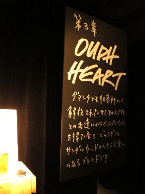 odoh heart lush 香水