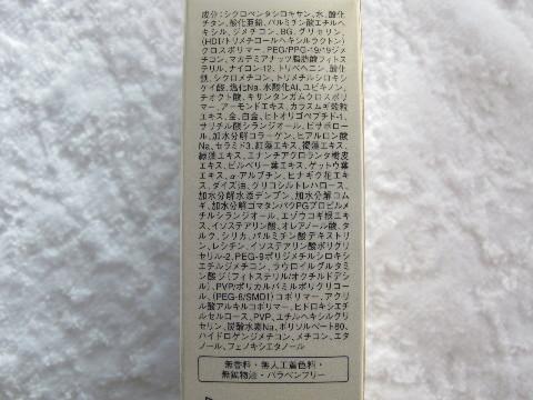 シーラボBBパーフェクトクリームエンリッチリフト成分表示