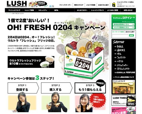 LUSH OH! FRESHキャンペーン