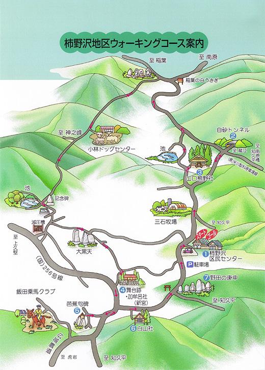 柿野沢地区コース