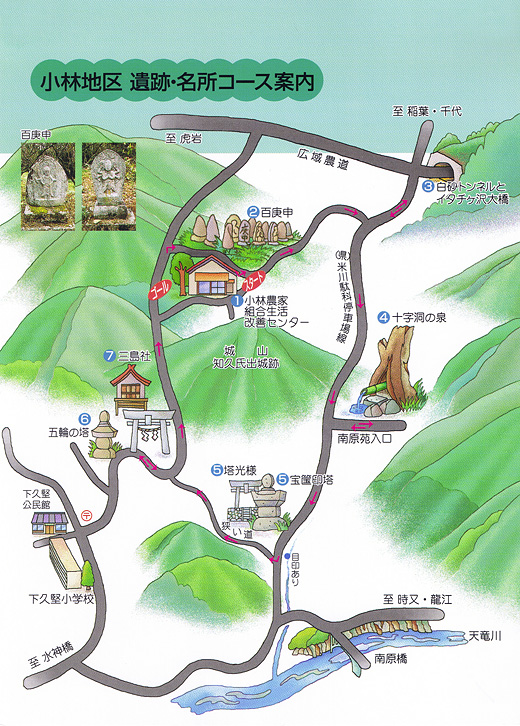 小林地区コース