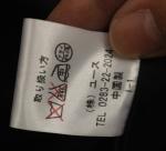 セーラー服の洗濯タグ