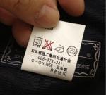 セーラー服スカートの洗濯タグ