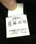 学生服の洗濯タグ
