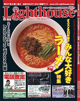 LIGHT HOUSEラーメン特集