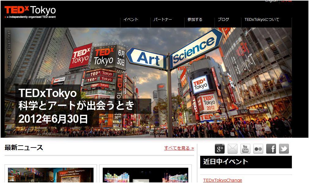 TEDxTOKYO公式サイト