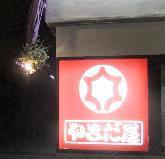 商店街の姫灯
