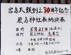 宮島太鼓のポスター