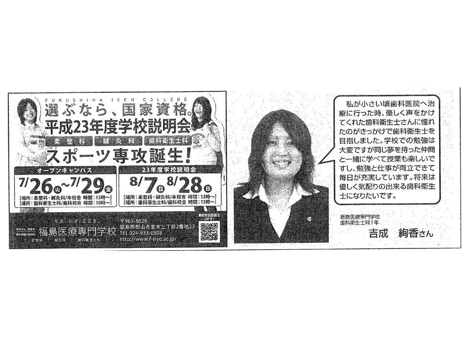 福島民報の特集記事