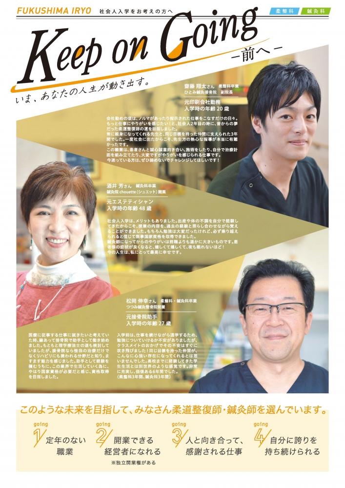 【校了】柔整・鍼灸 両面_ページ_1.jpg