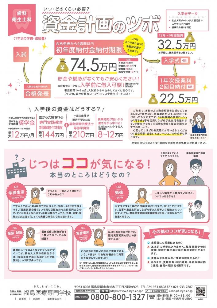 【校了】歯科 資金計画のツボ.jpg