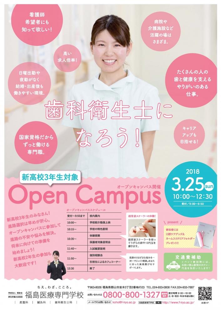 福島医療高校生向けDM-D校正0307.jpg