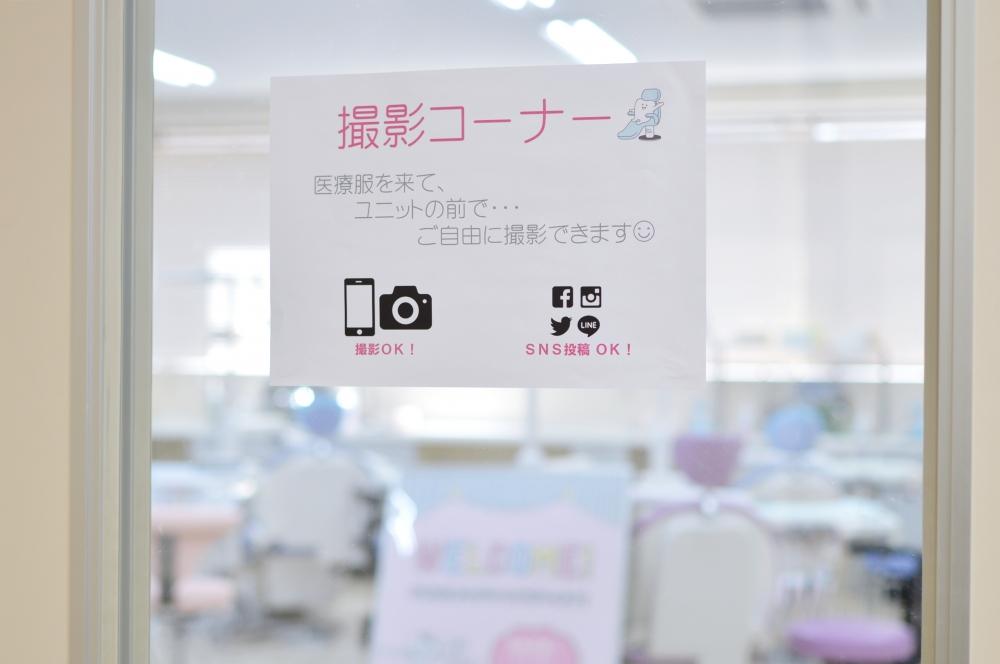 撮影コーナー.JPG