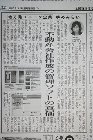賃貸住宅新聞�