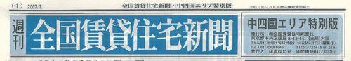 賃貸住宅新聞中四国エリア版